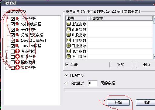 新版雨杨大智慧自定义数据自动保存阿旺整合版