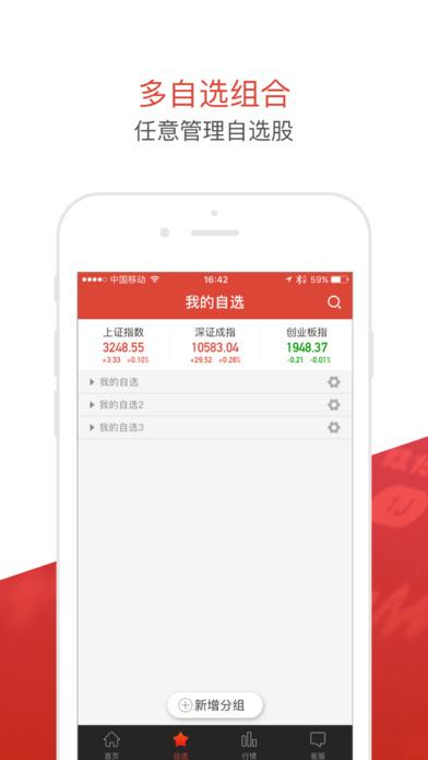 好人好股 V2.3.7 股票资讯app