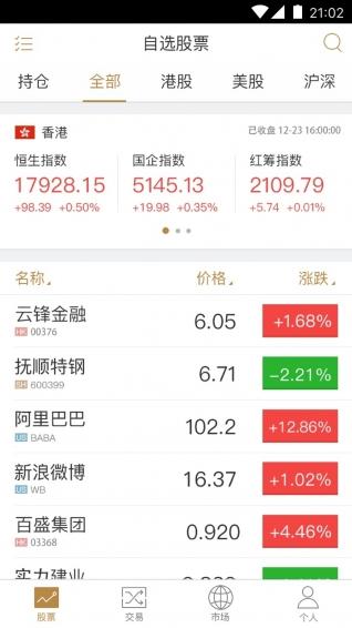 有鱼股票 v2.3.1 金融炒股应用