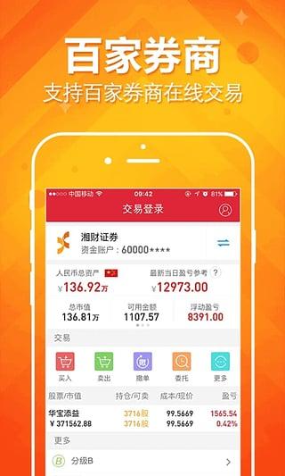 万得股票 安卓手机app v6.8.0 完全免费的手机炒股软件