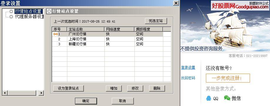 大智慧V8.17.00.16604策略投资终端稍作精减整合版