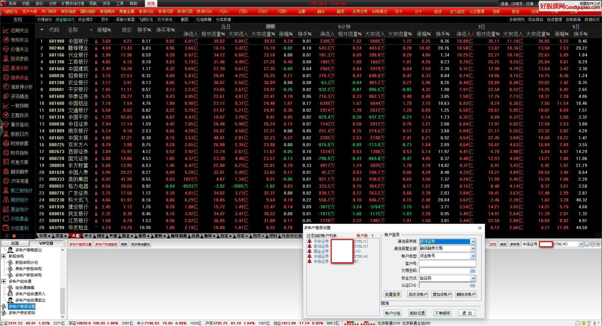 中国银河证券海王星5.90-17081811通用版(附海通证券交易文件)