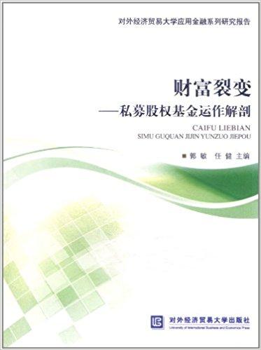 财富裂变 私募股权基金运作解剖(高清) PDF