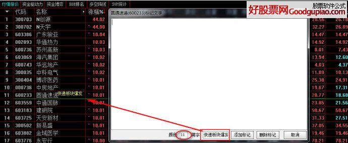 短线极品 通达信普天同庆拾叁(5.90 Build:17072110)