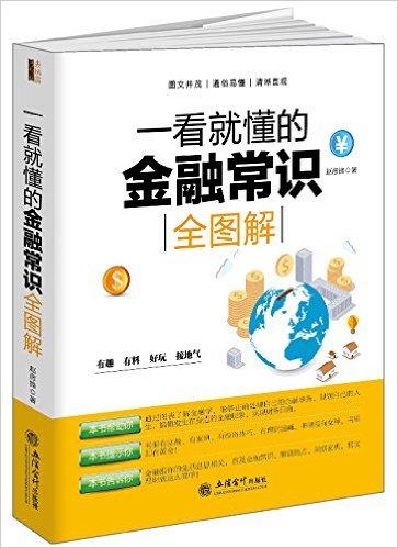 一看就懂的金融常识全图解(高清) PDF 赵彦锋 著