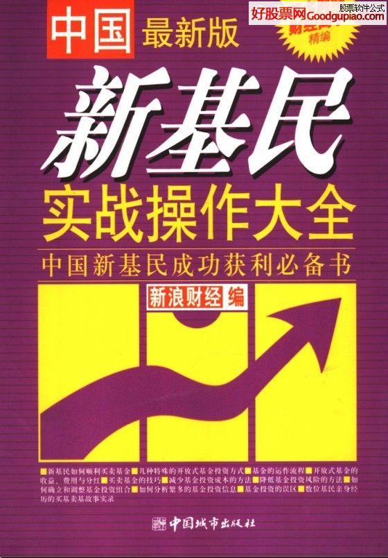 中国新基民实战操作大全(最新版)(高清) PDF