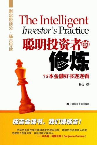 聪明投资者的修炼 75本金融好书连连看(高清) PDF 杨吉 著