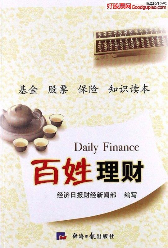百姓理财 基金 股票 保险 知识读本(高清) PDF