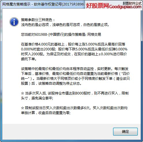 自动化的网格交易系统(接口版)