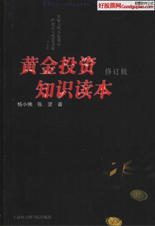 黄金投资知识读本 修订版(高清) PDF