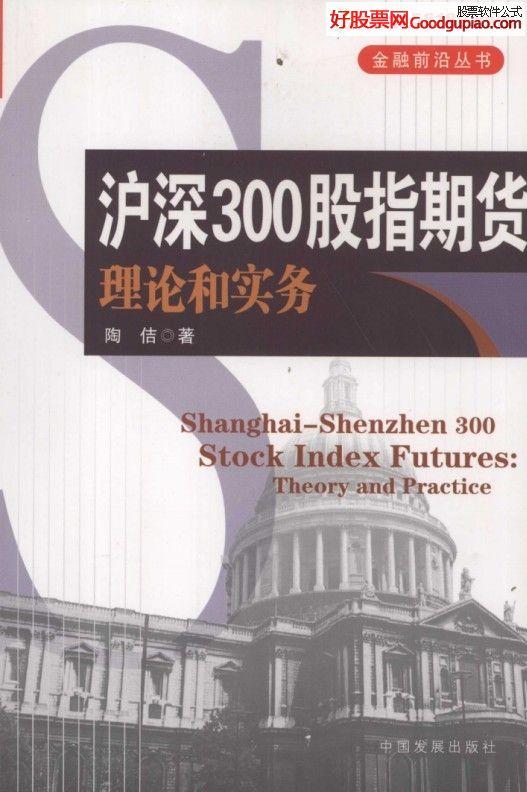 沪深300股指期货:理论和实务(高清) PDF