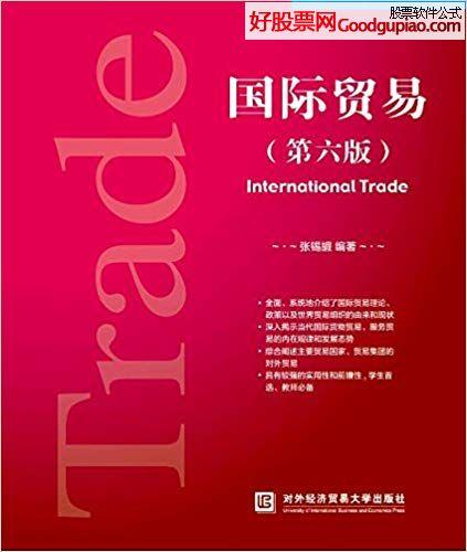 国际贸易 第6版 张锡嘏(高清) PDF 张锡嘏 著