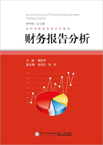 财务报告分析 魏亚平(高清) PDF