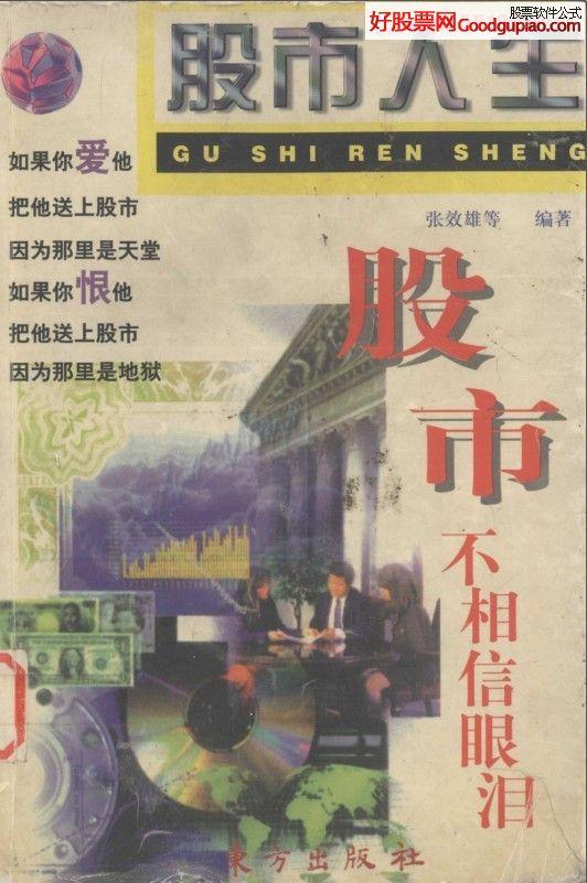 股市人生(高清) PDF