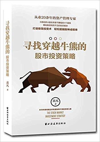 寻找穿越牛熊的股市投资策略(高清) PDF 黄凡 著