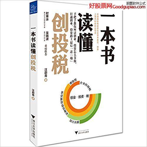 一本书读懂创投税(高清) PDF 汪蔚青 著