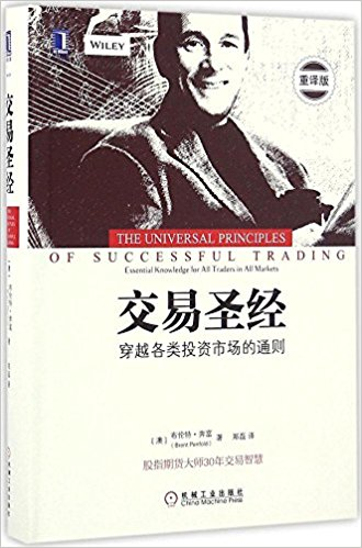 交易圣经 重译版(高清) PDF