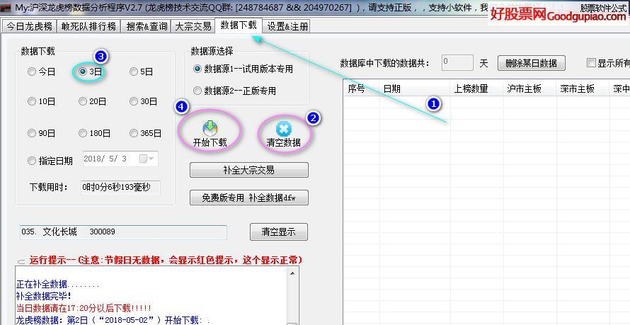 沪深龙虎榜数据分析程序V2.7