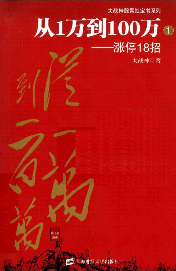 从1万到100万:涨停18招 大战神 PDF