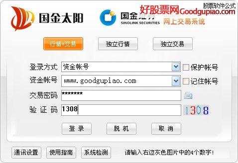 国金证券国金太阳网上交易系统PC至强版 V7.40