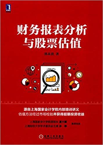 财务报表分析与股票估值(高清) PDF 郭永清 著