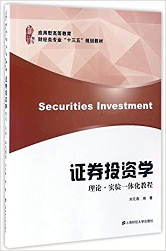 证券投资学 理论·实验一体化教程(高清) PDF 刘元春 著