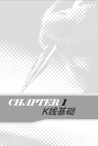 中国股民随身宝K线图实战速查手册(形态速查篇最新版) PDF