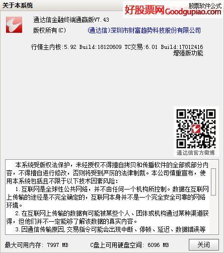 通达信金融终端通赢版V7.43( 5.92 2018-12-06) 纶巾羽扇分享