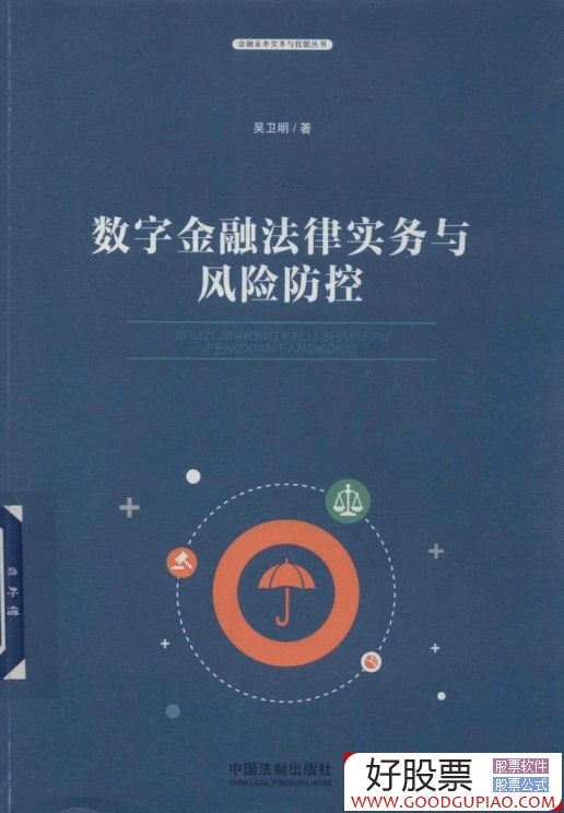 数字金融法律实务与风险防控 高清 PDF 吴卫明 著