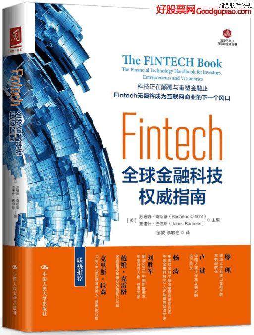 Fintech:全球金融科技权威指南(可复制)PDF