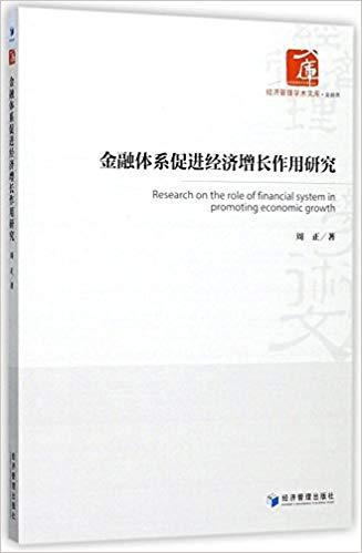 金融体系促进经济增长作用研究(高清) PDF 周正 著