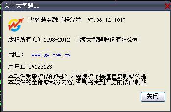 大智慧V708+小蓝笔 (原大智慧金融工程终端V7.08.12.1017)