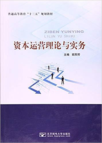 资本运营理论与实务 欧阳芳(高清) PDF
