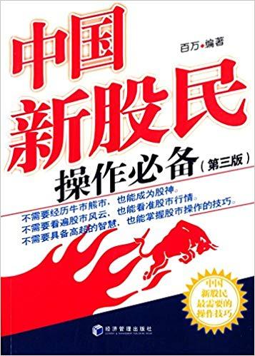 中國新股民操作必備(第3版)(高清) PDF 百萬 著