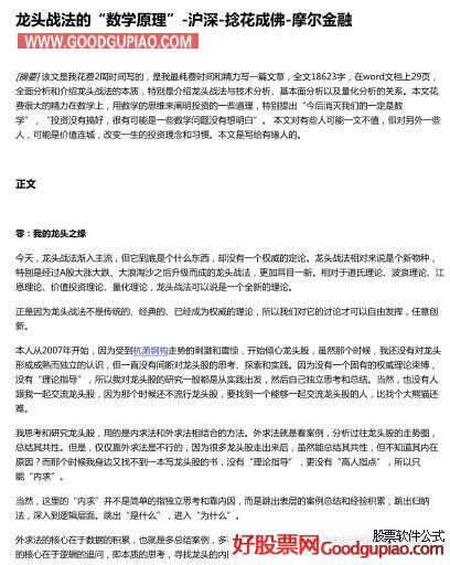 """龙头战法的""""数学原理""""-沪深-捻花成佛-摩尔金融 PDF"""