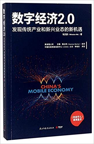 数字经济2.0 发现传统产业和新兴业态的新机遇(高清) PDF 马文彦 著