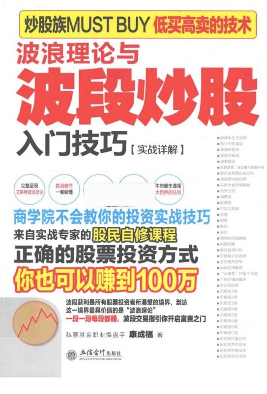 波浪理论与波段365体育官方中文版入门技巧 实战详解 高清 PDF 康成福 著(图文)