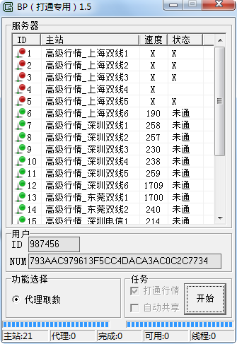 通达信娱乐取数工具PICKNUM(V1.5)