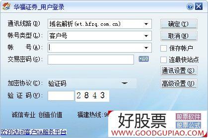 华福证券独立下单V5.23.0.0 官方版