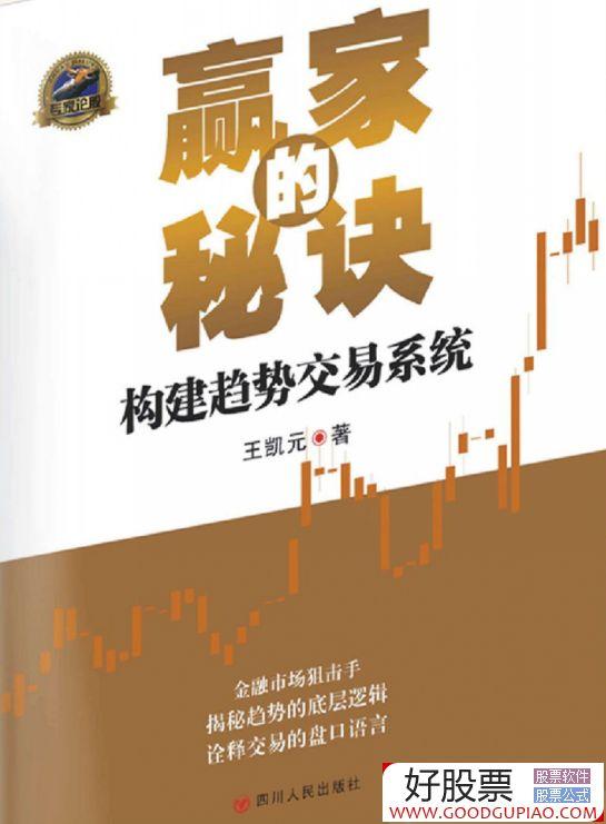 赢家的秘诀构建趋势交易系统 王凯元著 高清 PDF 下载