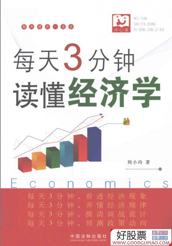 每天3分钟 读懂经济学 高清 PDF 刘小玲 著