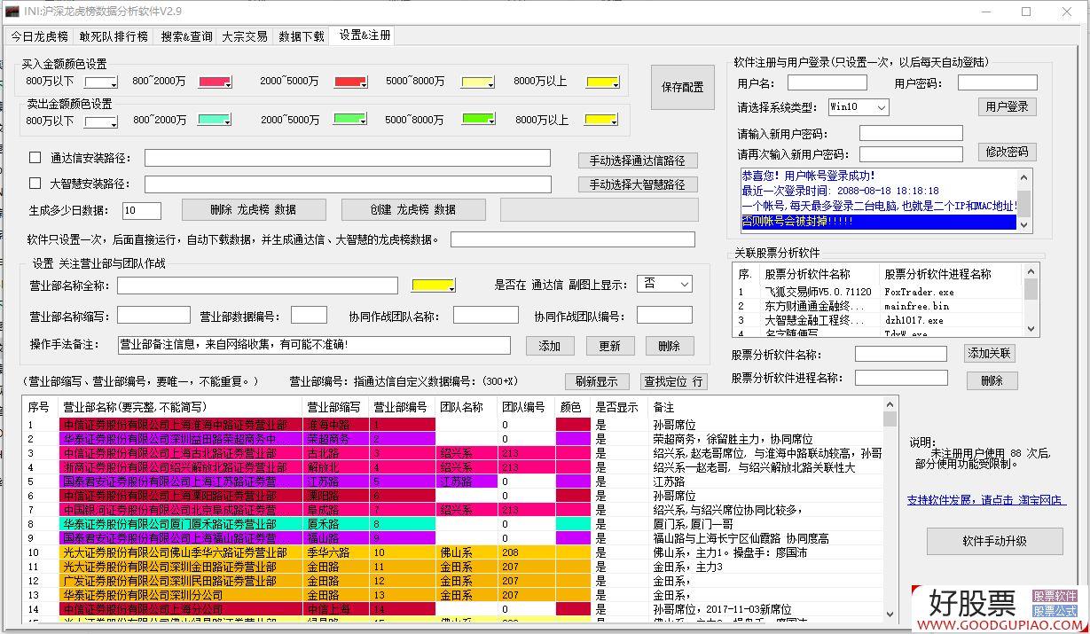 沪深龙虎榜数据分析软件V2.9完美注册版